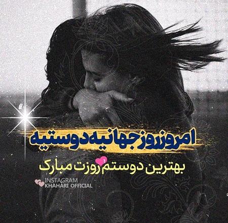 عکس نوشته روز جهانی دوستی