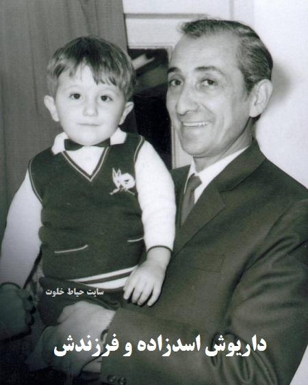 داریوش اسدزاده و فرزندش
