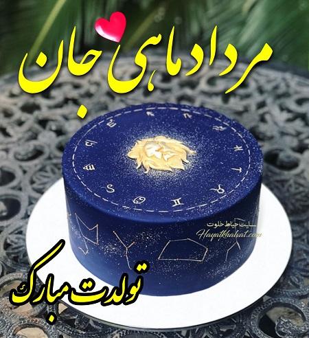 تبريك تولد همسر بهمن ماهي