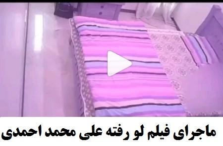 فیلم لو رفته علی محمد احمدی