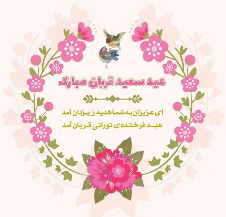 پیام تبریک عید قربان جملات
