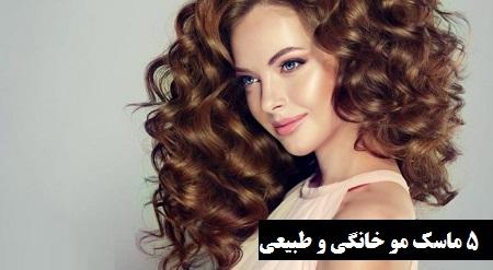۴ ماسک مو طبیعی و خانگی برای تقویت و پرپشت کردن مو