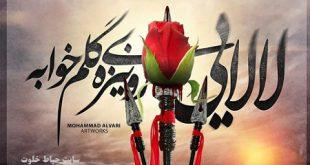 پروفایل محرم حضرت علی اصغر
