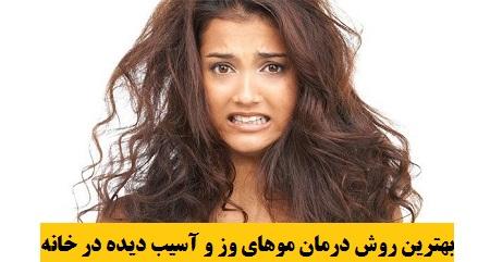 بهترین روش درمان موهای وز و آسیب دیده در خانه
