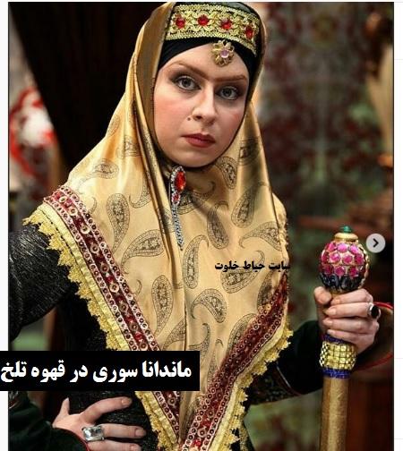عکس ماندانا سوری در قهوه تلخ
