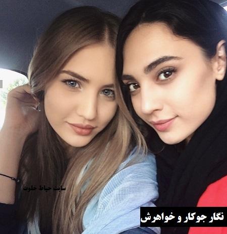 نگار جوکار و خواهرش