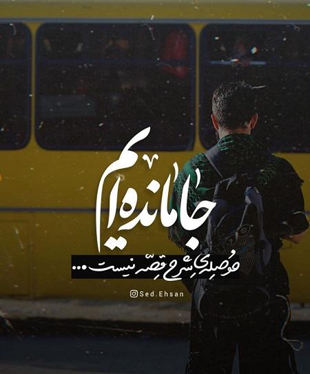 جامانده ام حوصله شرح قصه نیست
