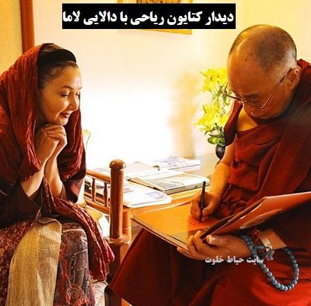 دیدار کتایون ریاحی با دالایی لاما