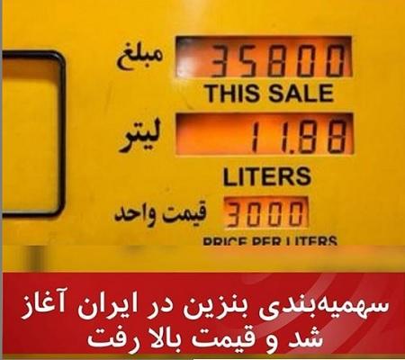 قیمت بنزین در ایران یک شبه سه برابر شد !! + جزئیات |