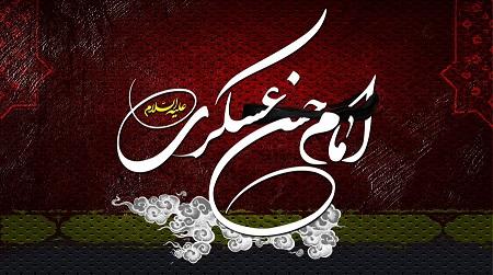 متن روضه شهادت امام حسن عسکری (ع) جدید و زیبا  