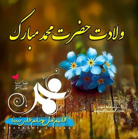 عکس ولادت حضرت محمد مبارک