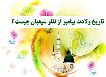 تاریخ ولادت پیامبر از نظر شیعیان چیست ؟ |