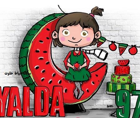 نقاشی شب یلدا برای مدرسه | نقاشی در مورد شب یلدا |