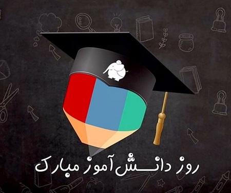 عکس تبریک روز دانش آموز جدید | پروفایل روز دانش آموز |