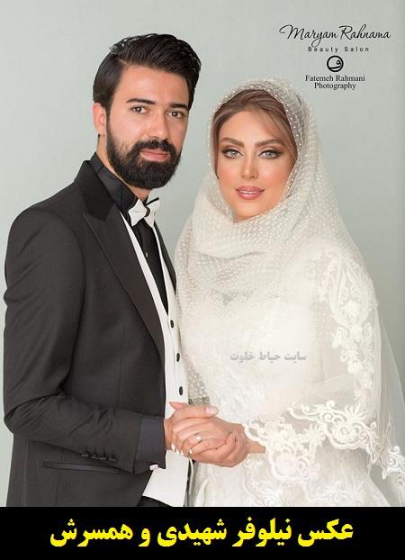 نیلوفر شهیدی و همسرش امید همتی فراز