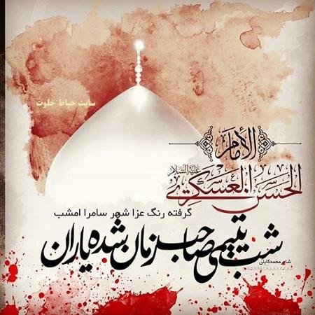 عکس شهادت امام حسن عسکری