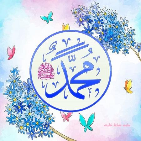 پروفایل میلاد حضرت محمد ص ۹۸ | عکس پروفایل حضرت محمد جدید |
