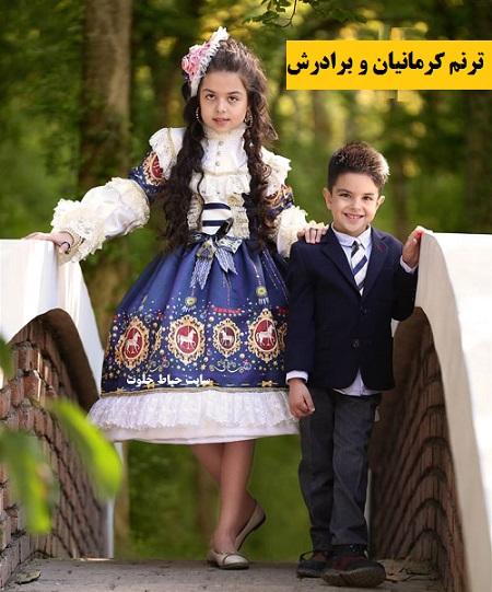 ترنم کرمانیان و برادرش