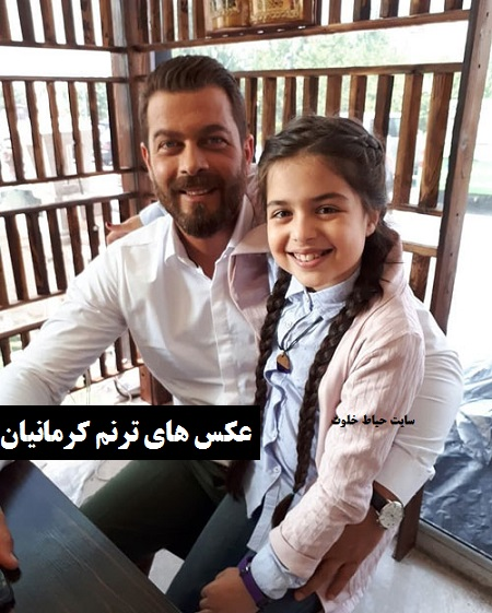 ترنم کرمانیان بازیگر خردسال