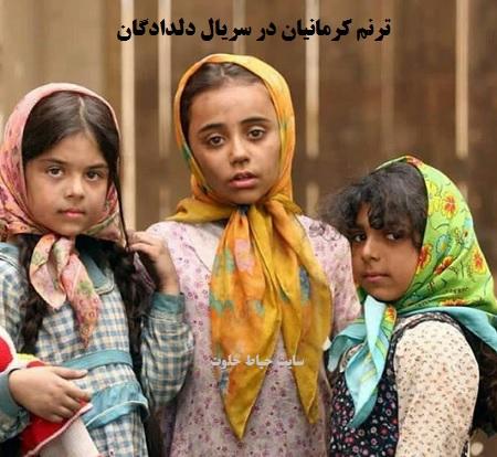 ترنم کرمانیان در سریال دلدادگان
