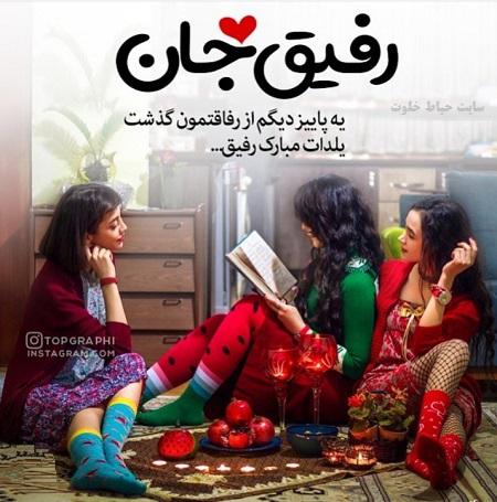عکس برای تبریک شب یلدا به رفیق , متن زیبا برای تبریک شب یلدا به دوست
