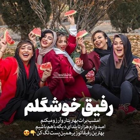 عکس نوشته تبریک یلدا به دوست , تبریک یلدا به دوست