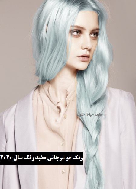 مدل رنگ مو سال ۹۹ | جدیدترین رنگ مو سال ۲۰۲۰ |