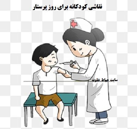 نقاشی کودکانه برای روز پرستار | نقاشی در مورد حضرت زینب و روز پرستار |