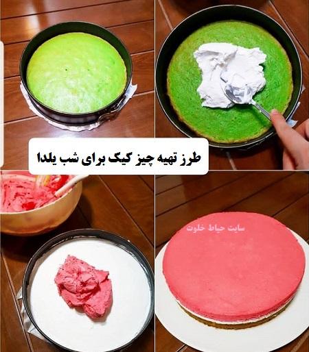 چیز کیک هندوانه ای شب یلدا با پایه کیک اسفنجی