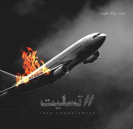 عکس تسلیت سقوط هواپیما , ایرانم تسلیت برای سقوط هواپیما