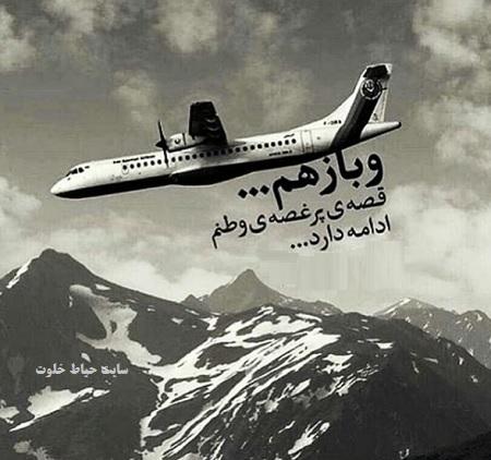 عکس تسلیت سقوط هواپیما | ایرانم تسلیت برای سقوط هواپیما |