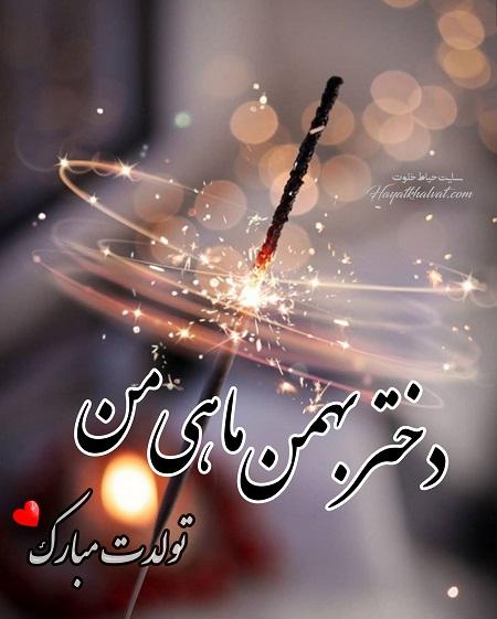 تولدت مبارک عزیزم بهمن ماهی