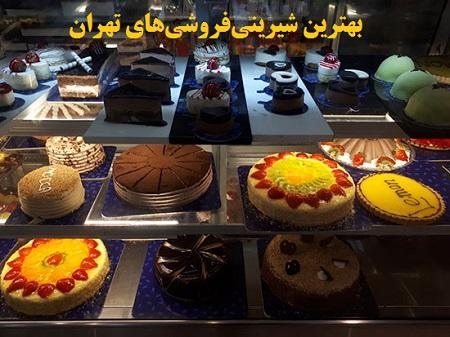 بهترین شیرینیفروشیهای تهران