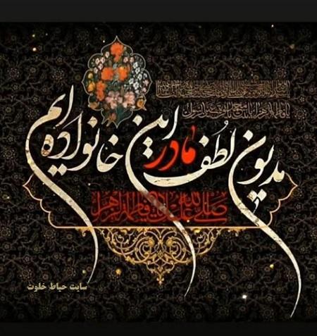 متن تسلیت شهادت حضرت فاطمه زهرا (س) جدید |