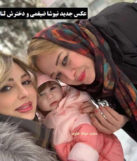 عکس جدید نیوشا ضیغمی و دخترش لنا در کنار مادرش |