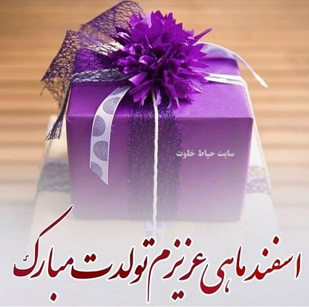عکس نوشته اسفند ماهی عزیزم تولدت مبارک