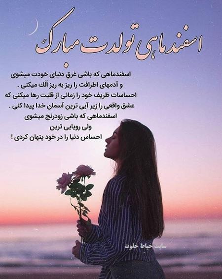 تبریک تولد به خواهر اسفندی