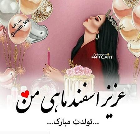 تبریک تولد خواهرزاده اسفند ماهی