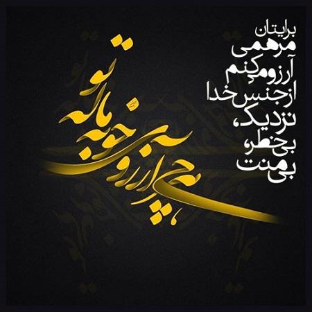 پروفایل شب آرزوها لیله الرغائب | عکس نوشته شب آرزو ها جدید |