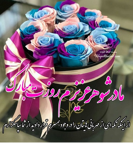 تبریک روز مادر به مادر شوهر | مادر شوهر عزیزم روزت مبارک |