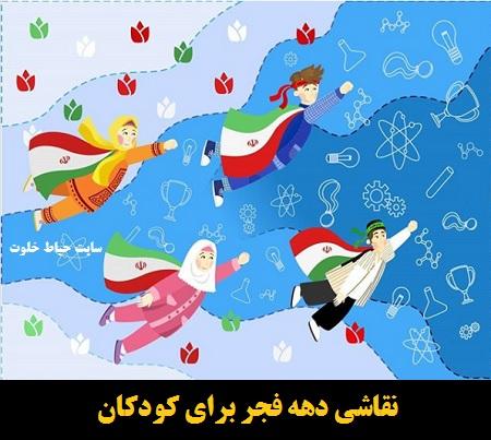 نقاشی دهه فجر برای دبستان | نقاشی کودکانه انقلاب اسلامی |
