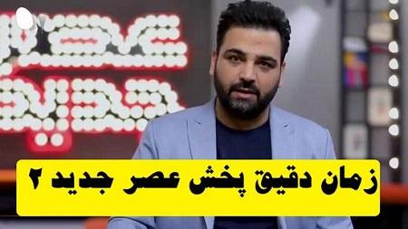 پخش فصل دوم «عصر جدید» از ۶ اسفند+فیلم
