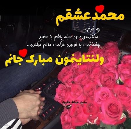 محمدم ولنتاینت مبارک   عکس ولنتاین مبارک محمد  