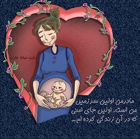 تبریک روز مادر برای استوری | استوری برای روز مادر جدید |