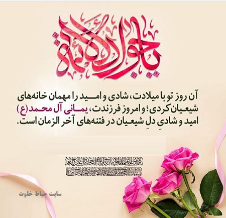 تبریک ولادت امام جواد الائمه | عکس نوشته تولد امام جواد |