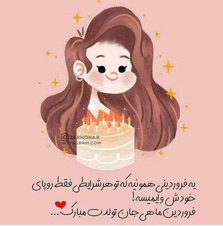 تبریک تولد فروردینی ها | متن و عکس فروردینی تولدت مبارک