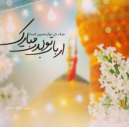تولدت مبارک اقا امام حسین|عکس نوشته ارباب تولدت مبارک