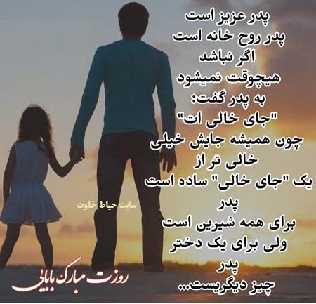 تبریک روز پدر فوت شده از طرف دختر |