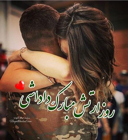 عکس نوشته روز ارتش برای برادرم