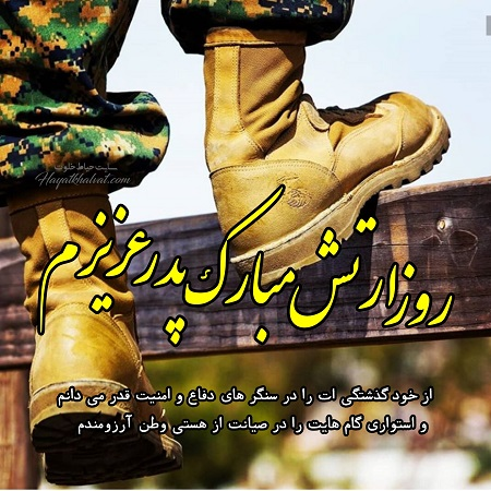 عکس تبریک روز ارتش به همسر